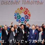 Tokyo 2020 Press Conference and Kick-off ceremony