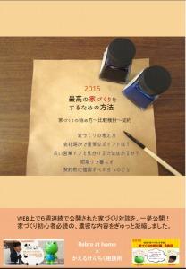 2015-12-01 (2)